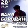 Ваня Бородин «heartROCKcafe» у Гороховского, СПб