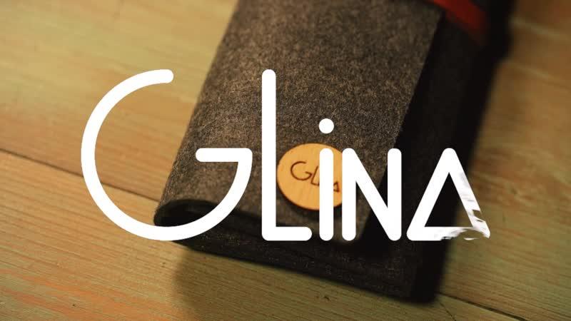 Свёрток с приборами GLINA