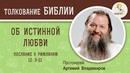 Об истинной любви Протоиерей Артемий Владимиров Будьте братолюбивы друг к другу Толкование Библии