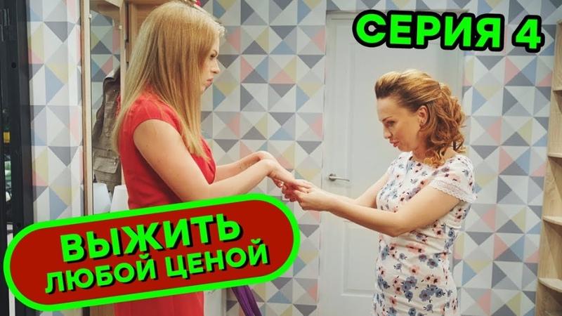 Выжить любой ценой - 4 серия | 🤣 КОМЕДИЯ - Сериал 2019 | ЮМОР ICTV