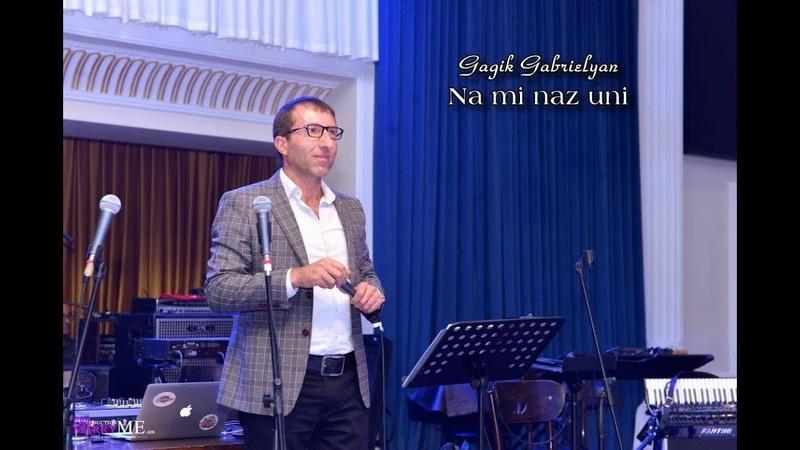 Gagik Gabrielyan - Na mi naz uni 2020