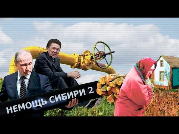 Турецкий поток постигла судьба Северного потока 2 а экономическая целесообразность Силы Сибири 2 выглядит сомнительной