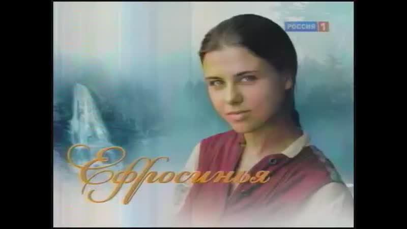 Ефросинья Россия 1 11 03 2012 Анонс