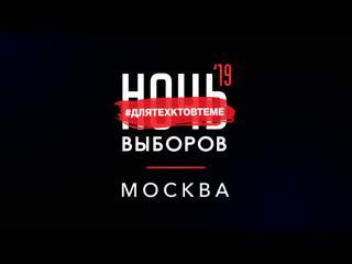 Прямая трансляция онлайн-марафона Ночь Выборов 2019  Только для тех, кто в теме!