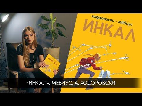 Библиотека комикса Инкал Мебиус Ходоровски
