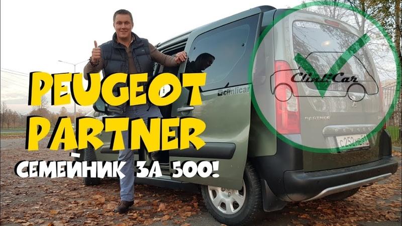 Семейник 500 тысяч Peugeot Partner Tepee |Пежо Партнер Типи (Berlingo)