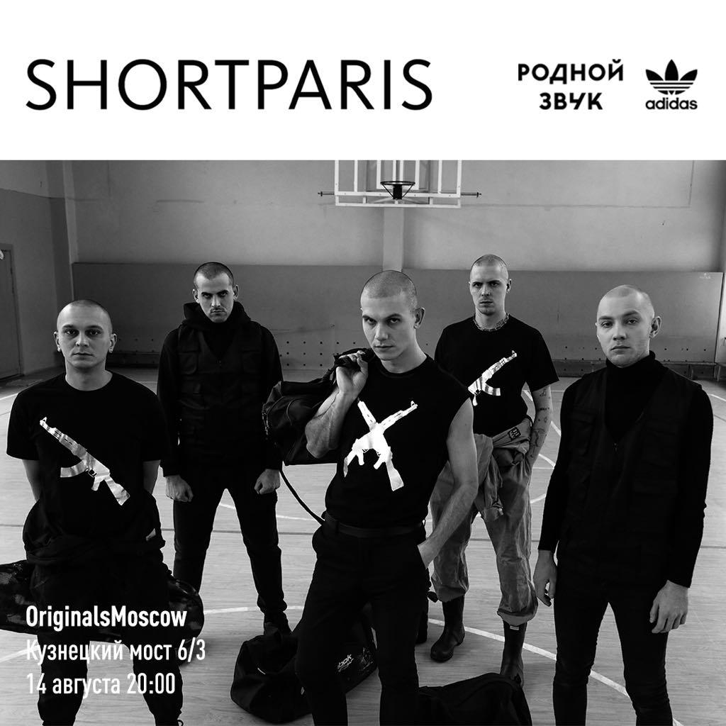 Афиша Москва Originals Moscow х Родной звук х Shortparis