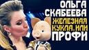 Ольга Скабеева: железная кукла Путина, или профессионал своего дела?