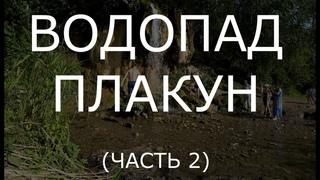 Водопад Плакун путешествие на электросамокате white-siberia mini часть 2
