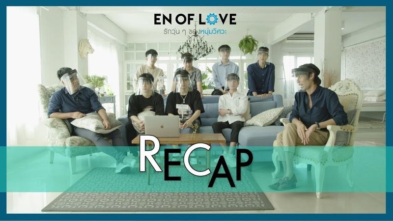 Official RECAP En Of Love รักวุ่นๆของหนุ่มวิศวะ