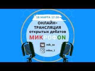 """МИКрофON : дебаты молодежных объединений """"Как включить социальный лифт"""" ()"""