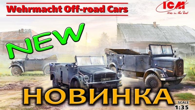 НОВИНКА Внедорожные автомобили Вермахта Kfz.1, Horch 108 Typ 40, L1500A ICM 1:35