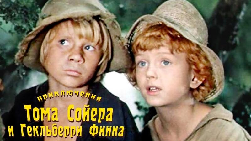 Приключения Тома Сойера и Гекльберри Финна (1981). 1 серия