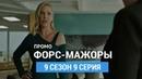 Форс-мажоры 9 сезон 9 серия Промо (Русская Озвучка)