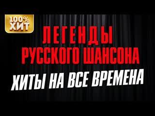 Легенды Русского Шансона ... Хиты на все Времена ...