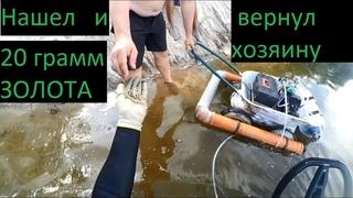 Подводный поиск. Коп в воде. Золотой браслет. Поиск с системой Хука