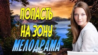 Мелодрама про девушку, нашедшую свой смысл жизни - ПОПАСТЬ НА ЗОНУ / Русские детективы новинки 2020