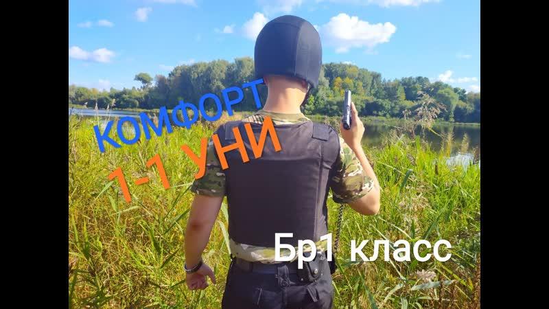 Легкий бронежилет 1-го класса КОМФОРТ 1-1