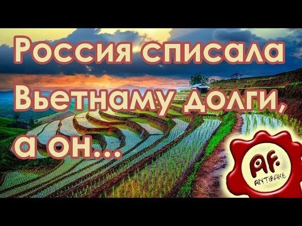 Россия списала Вьетнаму долги а он купил Боинги