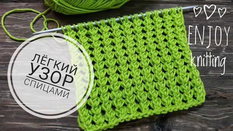 КЛАССНЫЙ И ЛЕГКИЙ УЗОР спицами Узор 20 knitting stitch pattern