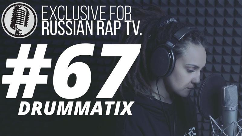 DRUMMATIX LIVE Real Rap