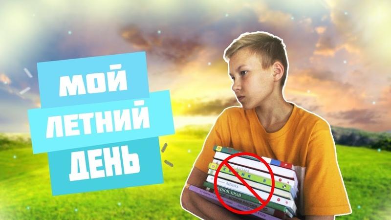 МОЙ ЛЕТНИЙ ДЕНЬ | ILYA FIRSOV