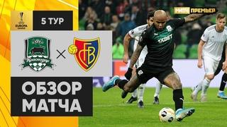 Краснодар – Базель - 1:0. Обзор матча