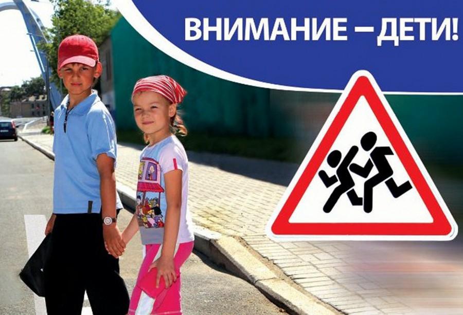 В решении проблемы безопасности дорожного движения большое значение имеет своевременная подготовка детей правильно и быстро оценивать дорожную обстановку и соблюдать Правила дорожного движения