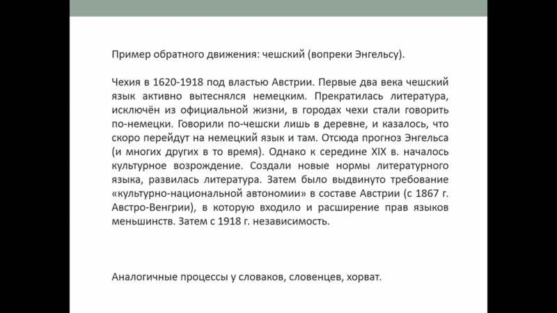 Владимир Алпатов Языки мира взгляд в прошлое и попытка предсказать будущее