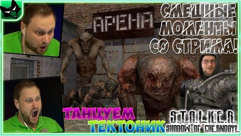 СТАЛКЕР КУПЛИНОВ УГАРАЕТ И ПУГАЕТСЯ ► СТРИМОВСКИЕ МОМЕНТЫ С КУПЛИНОВЫМ ► СТАЛКЕР: Тень Чернобыля 2
