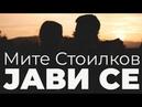 Mite Stoilkov Javi se official video 2019