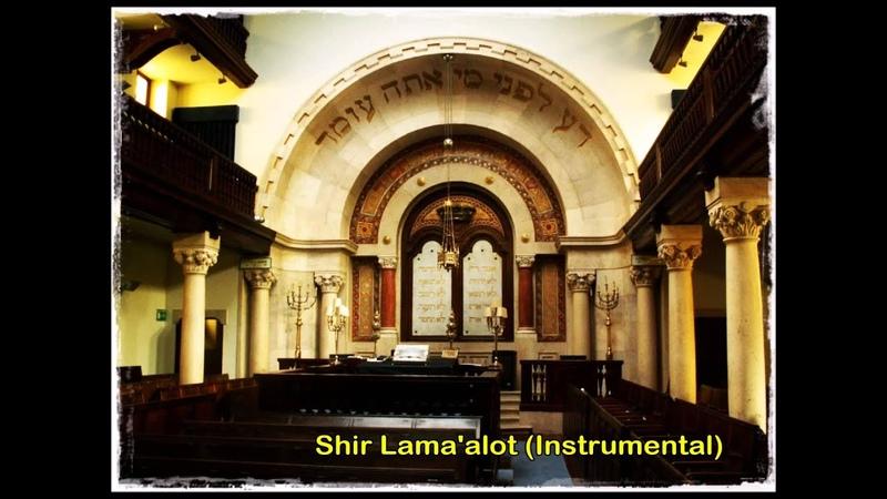 Shir Lama'alot (Instrumental) Meir Halevi Eshel