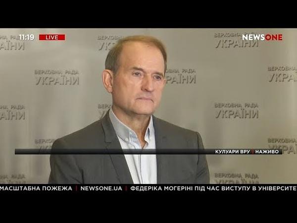 Процесс мирного урегулирования конфликта на Донбассе заблокирован – Медведчук 16.10.19