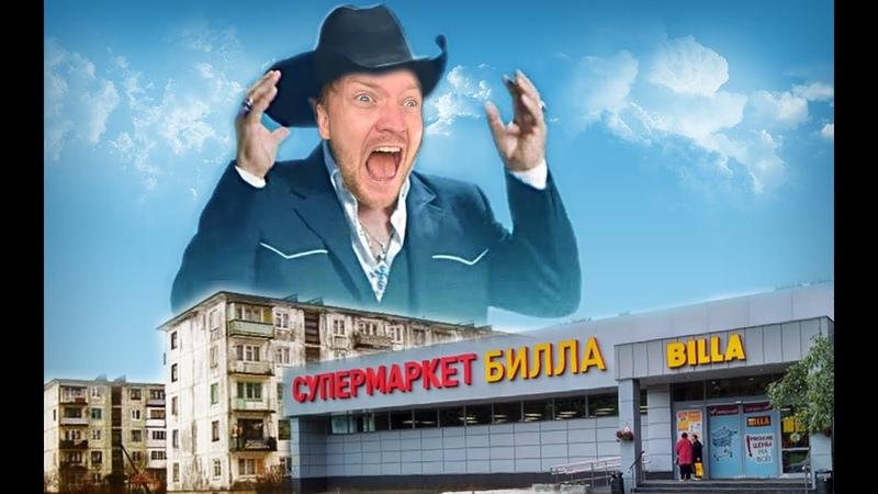 Дикий ор в Билле Комяк истеричка Не возвращают деньги за просрочку