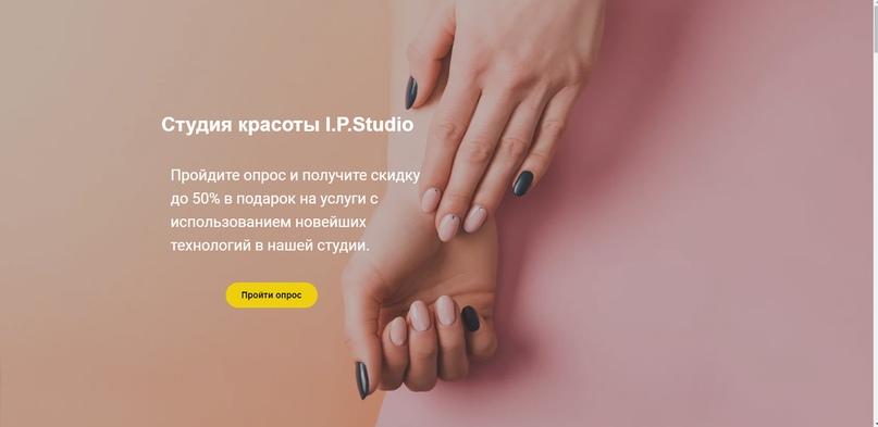 """# Кейс для салона красоты """"i.p.studio"""" или как получить лиды по 150 рублей!, изображение №4"""