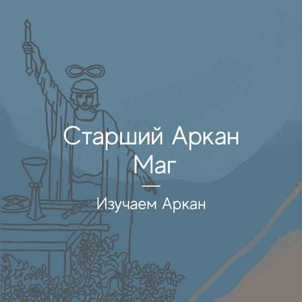 ИЗУЧАЕМ ЭНЕРГИЮ СТАРШИХ АРКАНОВ . МАГ, изображение №1