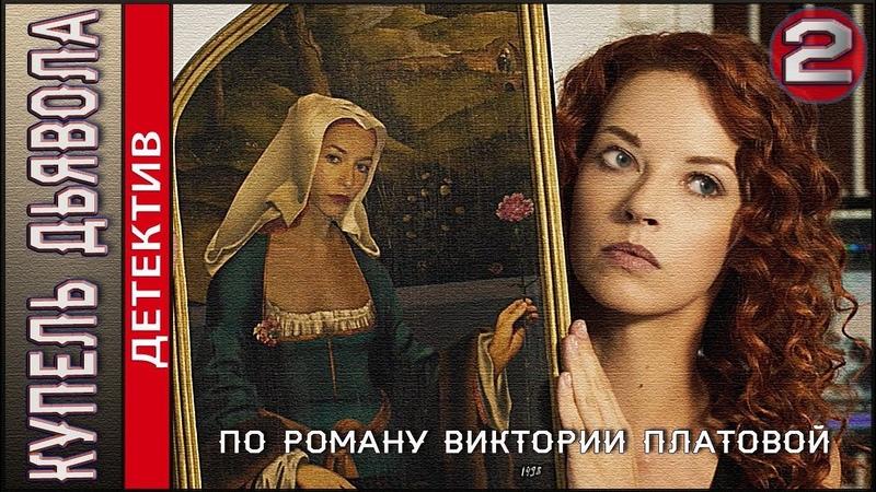 Купель дьявола 2018 2 серия Детектив сериал Платова
