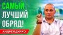 САМЫЙ ЛУЧШИЙ ОБРЯД! Андрей Дуйко Школа Кайлас 1 ступень 2018