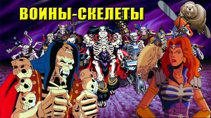ВОИНЫ СКЕЛЕТЫ Skeleton warriors 1995 Обзор мультсериала