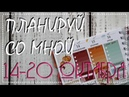 Мой ежедневник: планируй со мной 14-20.10 (Тыковка)