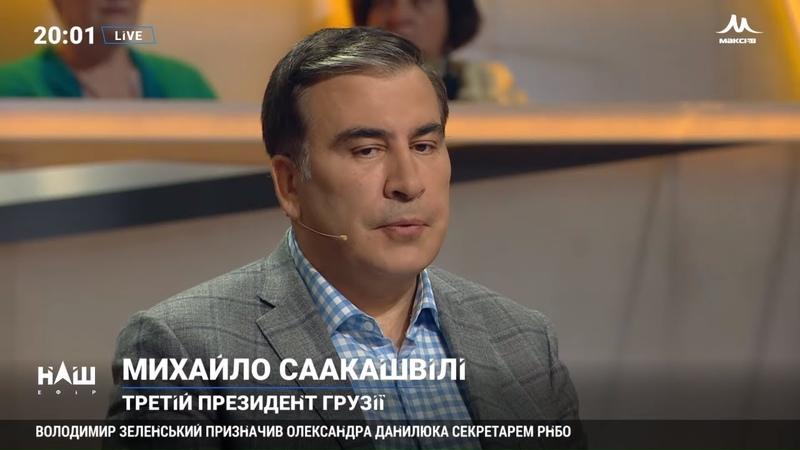 Саакашвілі: Мене зустріли краще, ніж Джамалу після Євробачення. НАШ 29.05.19