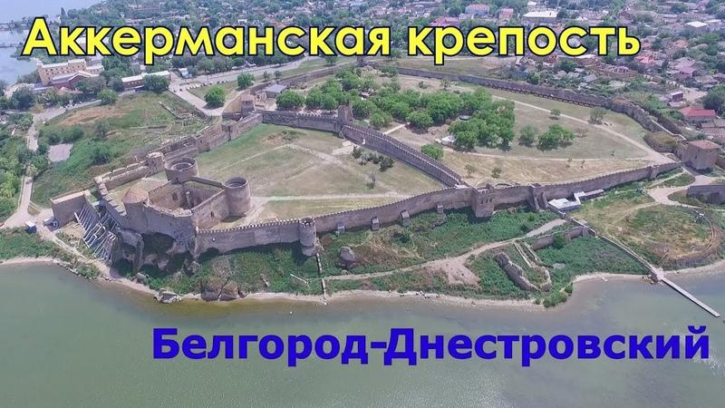 Аккерманская крепость г. Белгород-Днестровский аэросъемка с высоты птичьего полета