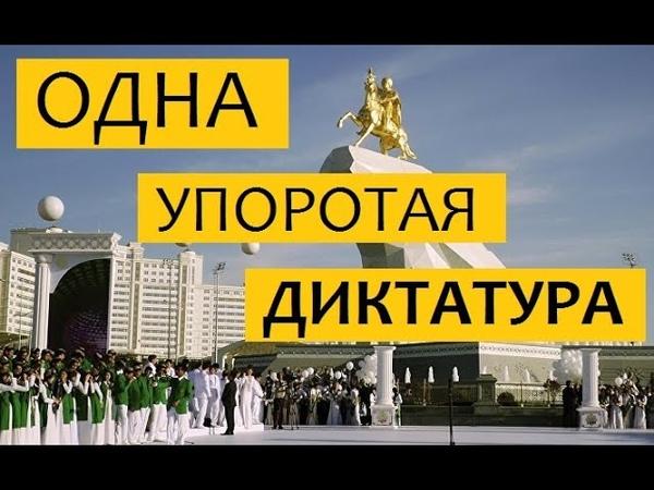 Туркмения верх маразма и упоротости