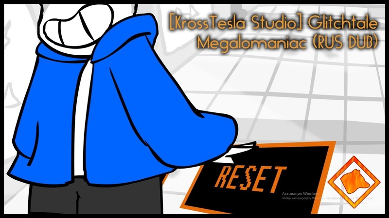 KrossTesla Studio Camila Cuevas Glitchtale Season 1 Megalomaniac 1