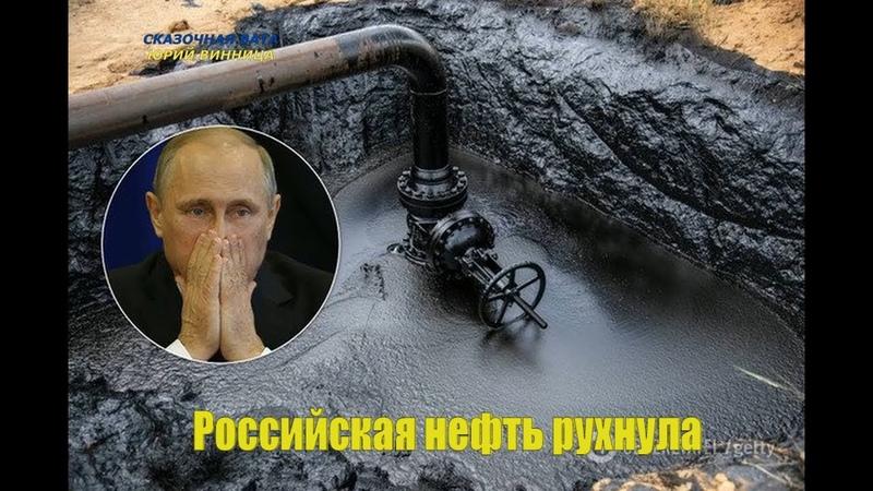 Российская нефть рухнула