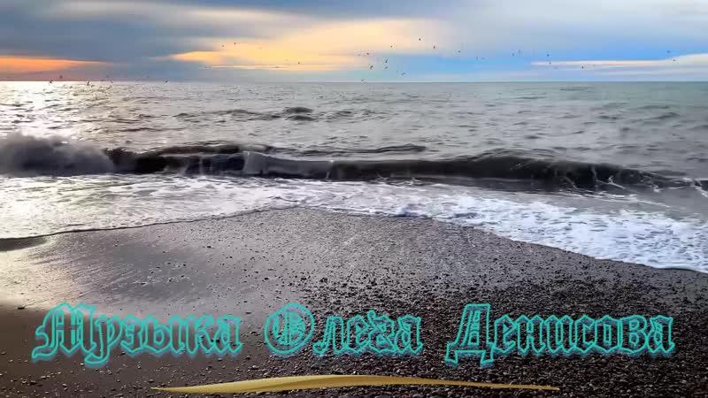 Мне снилось море и шум прибоя... Олег Денисов HD2
