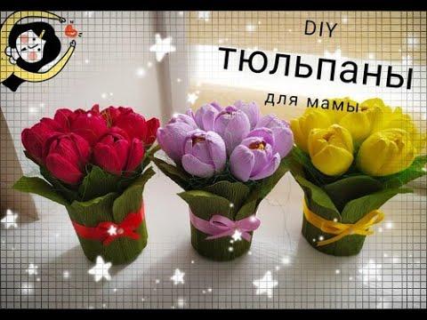ПОДАРОК для МАМЫ своими рукамиТЮЛЬПАНЫ ко Дню МатериGIFT FOR MOM DIY