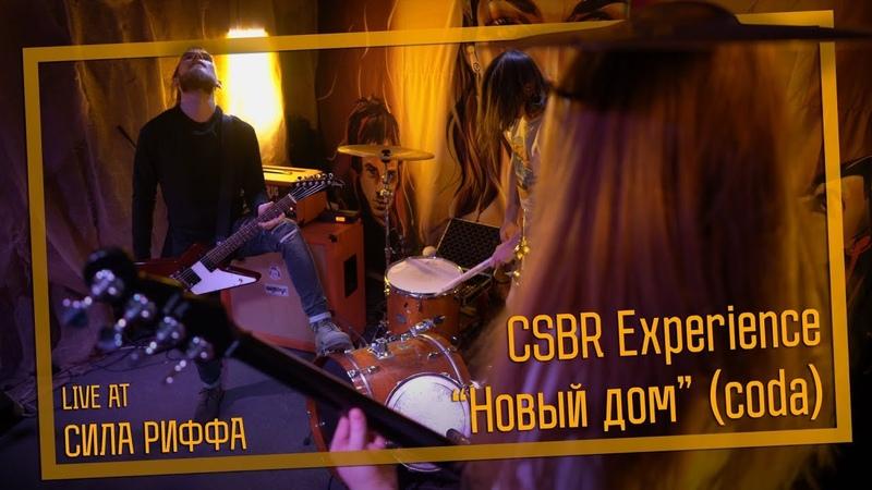 CSBR Experience Новый дом Coda live at Сила Риффа 05 04 19