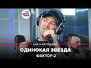 🅰️ Фактор 2 - Одинокая Звезда (LIVE @ Авторадио)