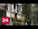 Отец хотел выбросить из окна в Саранске полицейские спасли жизнь пятимесячному ребенку Россия 24